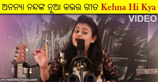 Ananya Sritam Nanda Kehna Hi Kya