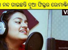 Ananya Sritam Nanda odia song