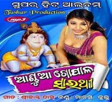Anthua Gopala Sarathi
