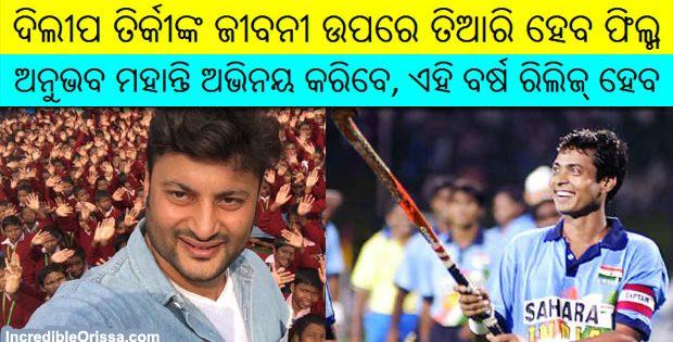 Anubhav Mohanty in Dilip Tirkey biopic