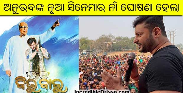 Anubhav Mohanty upcoming Odia movie