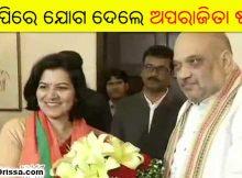 Aparajita Sarangi BJP