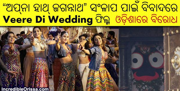 Apna Haath Jagannath Veere Di Wedding