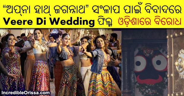 Apna Haath Jagannath Veere Di Wedding