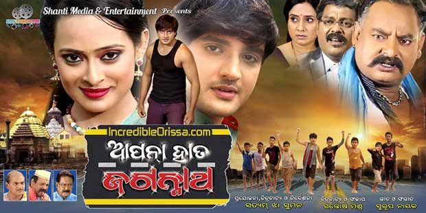 Apna Haath Jagannath odia film
