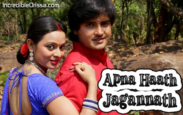 Apna Haath Jagannath oriya movie