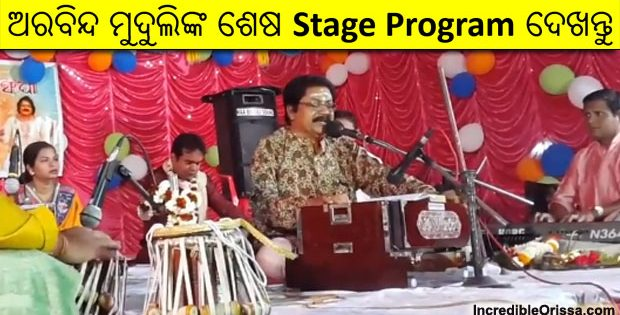 Arabinda Muduli last stage program