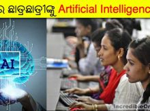 Artificial Intelligence Odisha