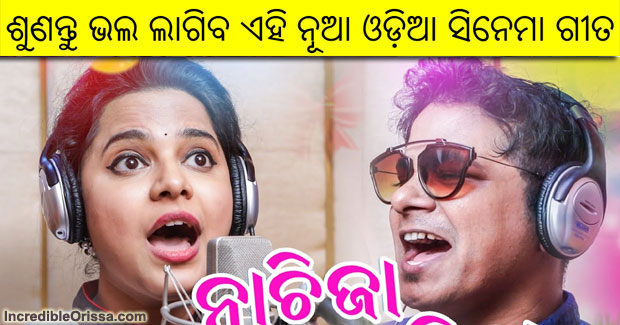Aseema Panda and Bishnu Mohan Kabi