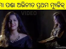 Aseema Panda music video