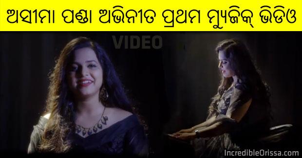 Aseema Panda music video