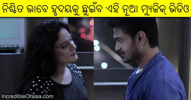 Asha ra Akasha music video