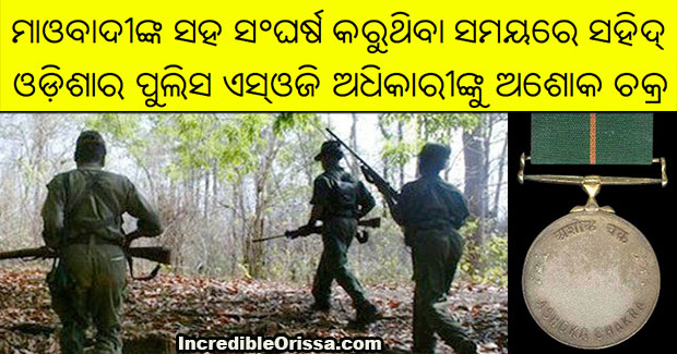 Ashok Chakra Odisha Police Officer