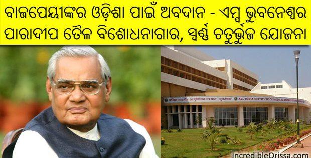 Atal Bihari Vajpayee Odisha