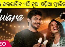 Awara Batabana Hela Mo Prema song