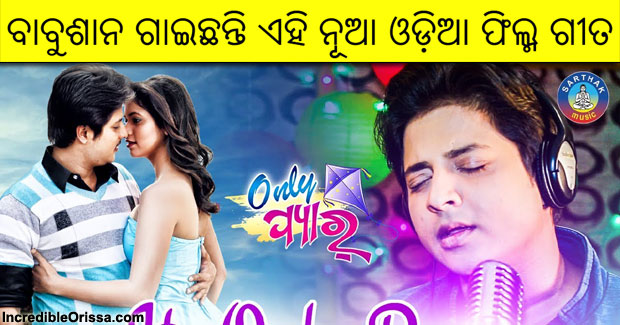 Babushan new song Its Only Pyaar