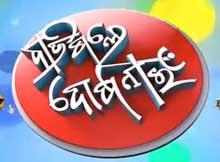 Bajigale Dosa Nahi Kanak TV