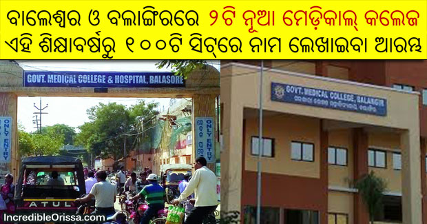 Balasore and Balangir medical college