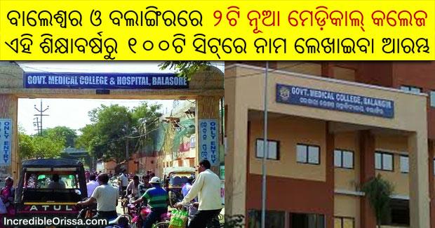 Balasore and Balangir medical college