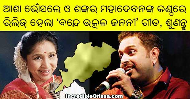 Bande Utkala Janani Asha Bhosle