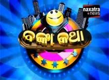 Banka Katha Naxatra News