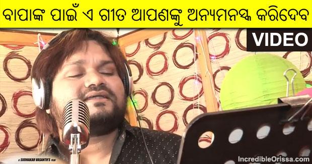 Bapa song by Humane Sagar