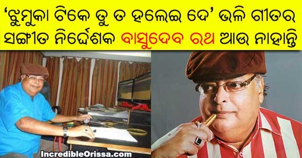 Basudev Rath