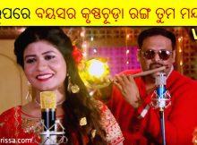 Bayasara Krushnachuda Ranga Tuma Manda Nuhe song