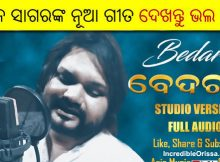 Bedardi new Odia sad song