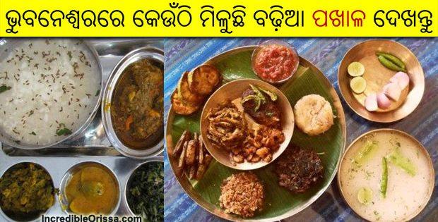 Best Pakhala in Bhubaneswar