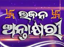 Bhajan Antakshari in Prarthana
