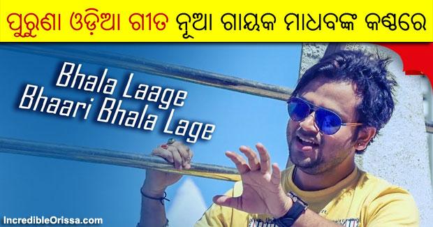 Bhala Lage Bhari Bhala Lage odia song
