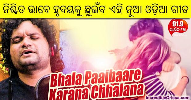 Bhala Paibare Kehi Karana Chhalana