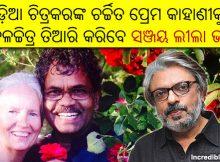 Sanjay Leela Bhansali film PK Mahanandia love story