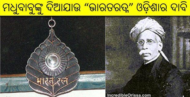 Bharat Ratna for Utkala Gauraba Madhusudan Das