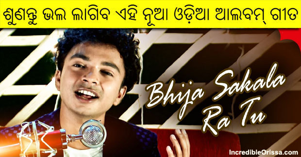 Bhija Sakala Ra Tu song