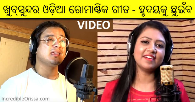 Bhijei Delu ODIA SONG