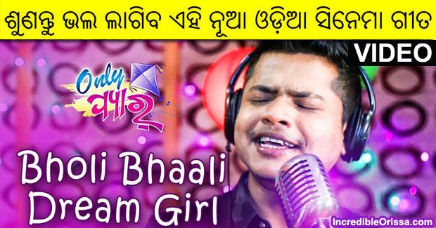 Bholi Bhali Dream Girl song