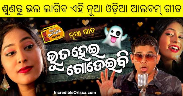 Bhoota Hei Godeibi To Pachhare song