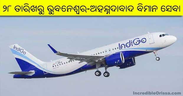 Bhubaneswar Ahmedabad flight