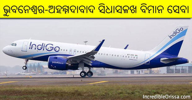 Bhubaneswar to Ahmedabad direct flight