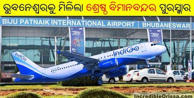 Bhubaneswar Airport Award