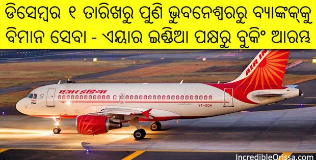 Bhubaneswar to Bangkok direct flight