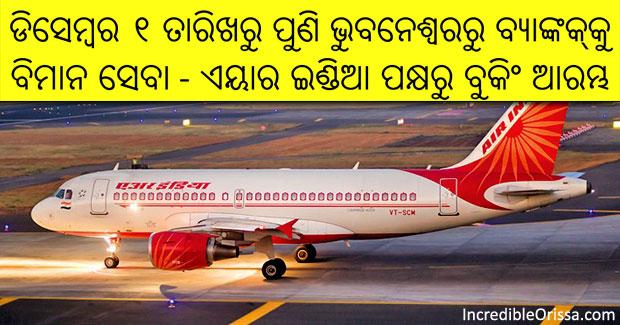Bhubaneswar to Bangkok direct flight