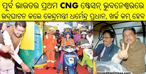 Bhubaneswar CNG stations