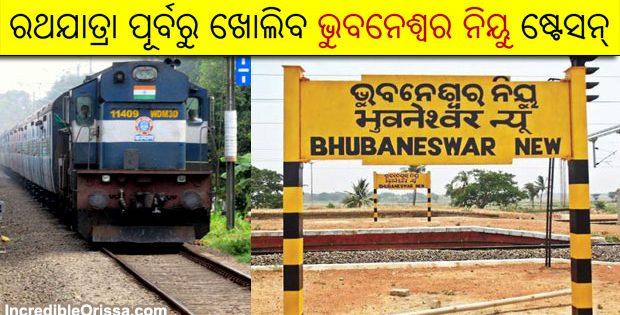 Bhubaneswar New Railway Station