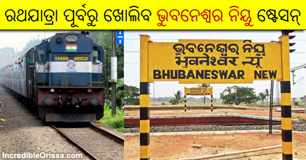 Bhubaneswar New Railway Station