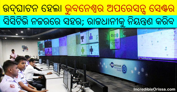 Bhubaneswar Operations Centre
