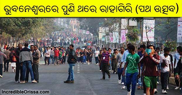 Bhubaneswar Patha Utsav Raahgiri