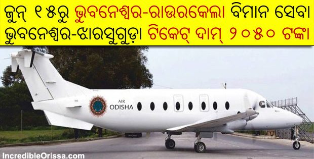 Bhubaneswar to Rourkela flight Air Odisha